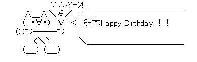 鈴木将光誕生日AA