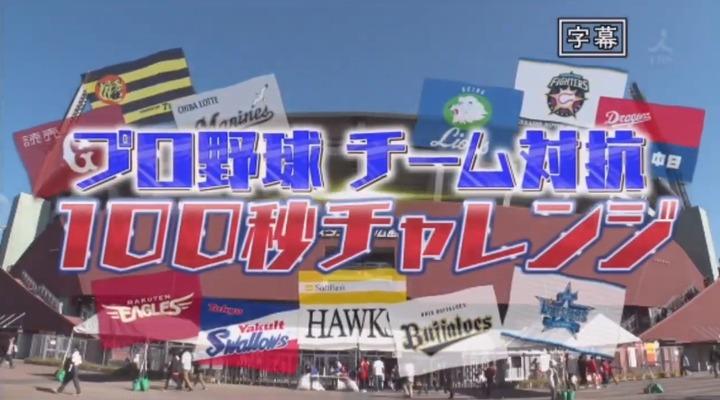 20191130炎の体育会TV2