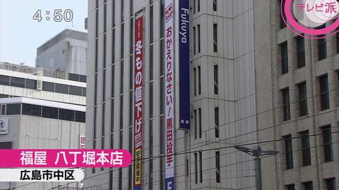 おかえり黒田投手垂れ幕4