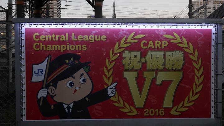 地元広島2016日本シリーズ67
