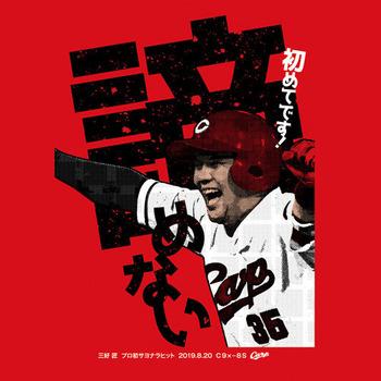 2019三好匠プロ初サヨナラヒットTシャツ2
