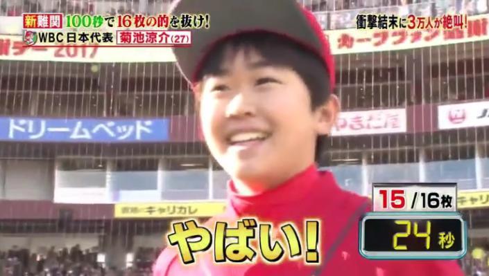 20171202炎の体育会TV197