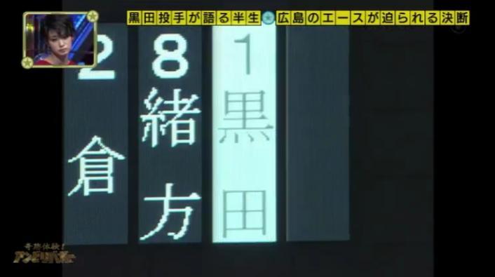 20161103アンビリーバボー黒田201