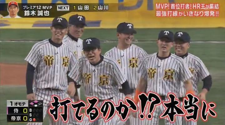 20200102リアル野球BAN034