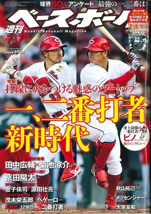 週刊ベースボール20170717_1