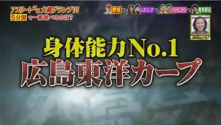 20170121炎の体育会TVカープ大縄跳び参戦27