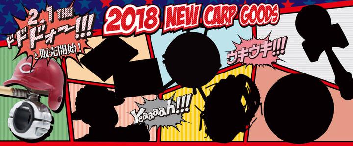2018新商品1