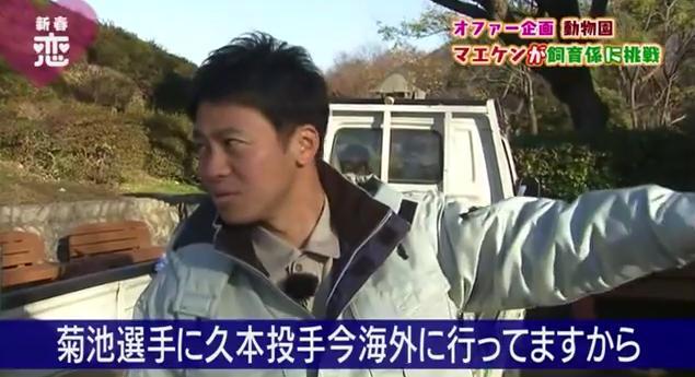 恋すぽ新春SP菊池久本マエケン026