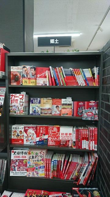 広島の本屋カープ1