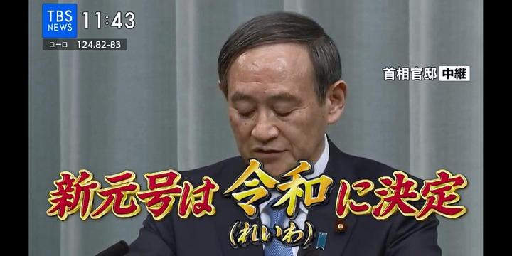 新元号発表4