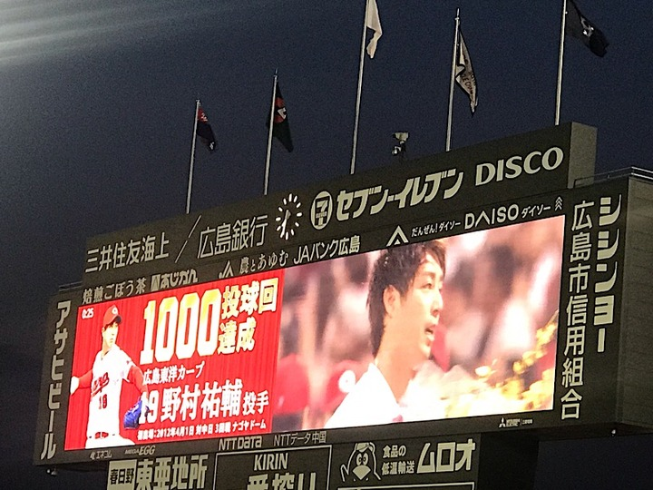 野村祐輔_1000投球回達成3