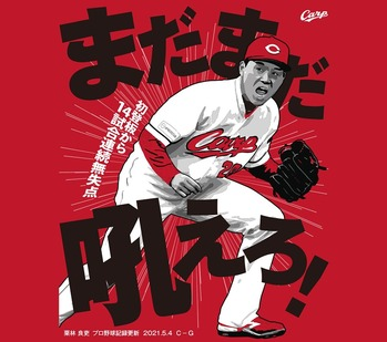 2021栗林良吏選手プロ野球記録更新Tシャツ2