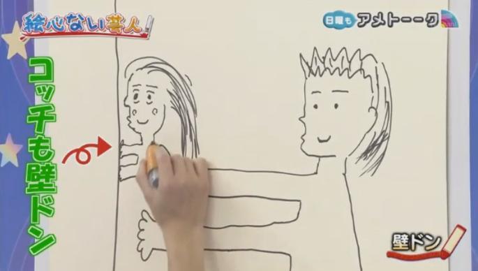 20170122アメトーーク絵心ない芸人マエケン459