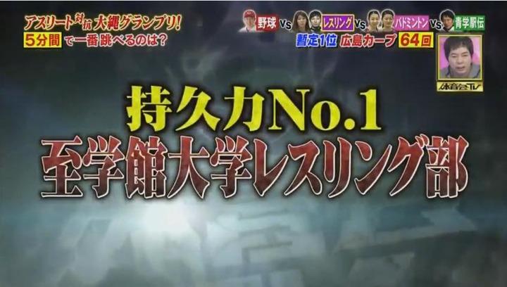 20170121炎の体育会TVカープ大縄跳び参戦122
