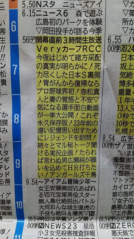 20170329中国新聞_縦読み_RCC1