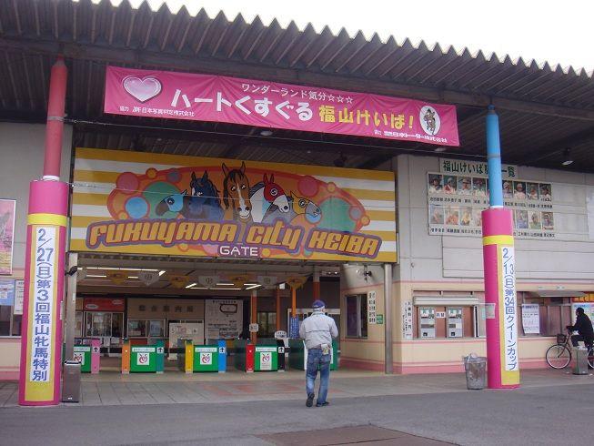 福山競馬場