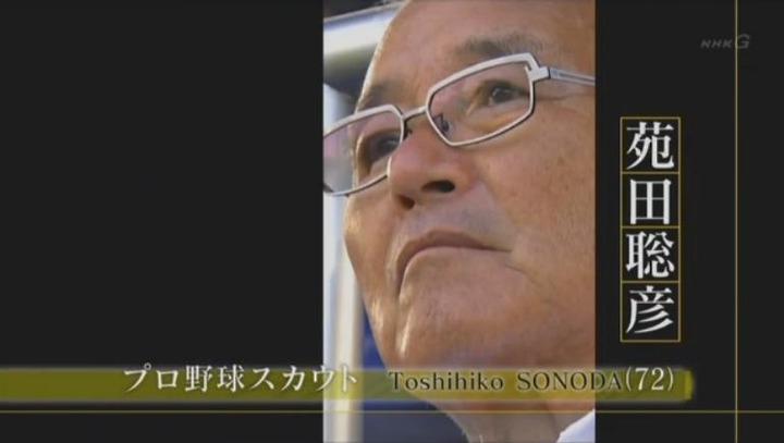 20171225プロフェッショナル苑田聡彦1