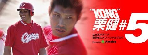 栗原ブログ2