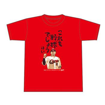 2019會澤翼サヨナラヒットこれも野球Tシャツ1
