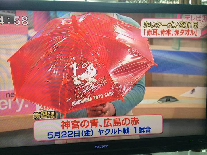 赤耳・赤傘・赤タオル13