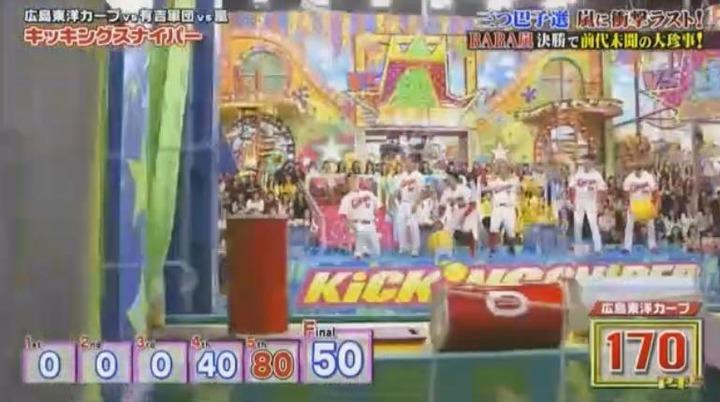 20180103VS嵐SP97