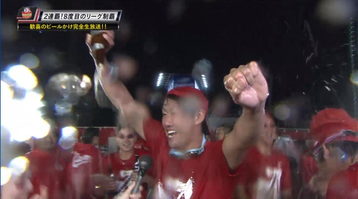 2017カープビールかけ55
