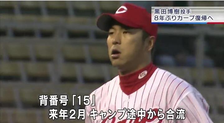 黒田復帰25