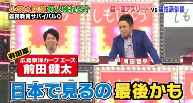 ミラクル9マエケン&石井琢朗010