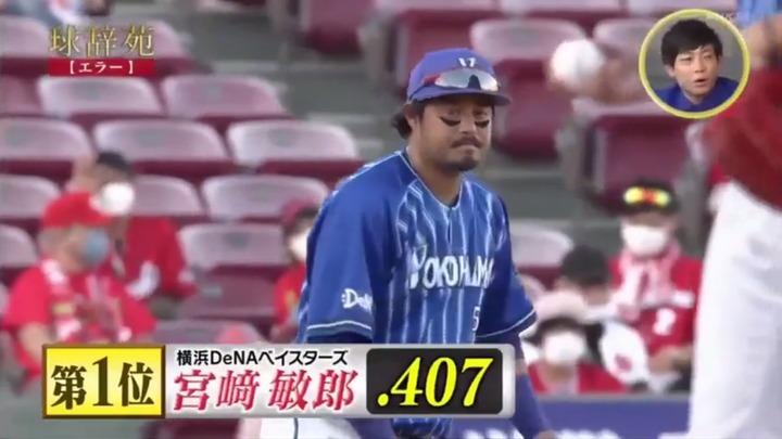 20201212球辞苑_エラー26