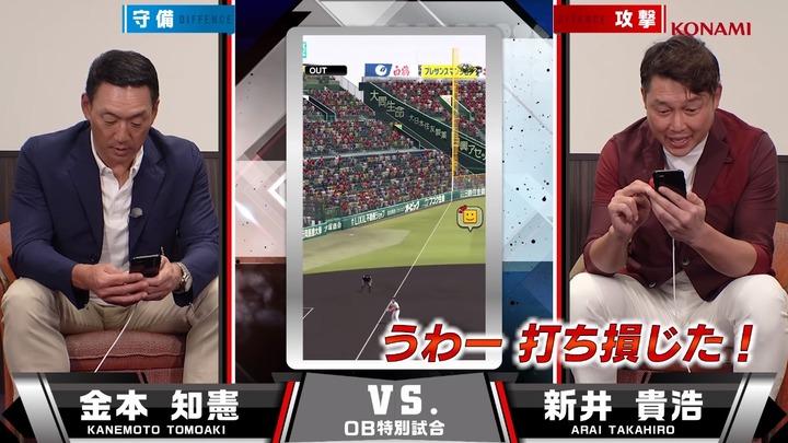 2019プロ野球スピリッツA新井&金本6