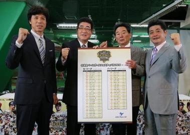 20160111名球会ベースボールフェスティバル2016_1