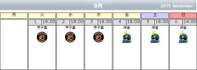 20150901試合日程