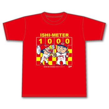 石原慶幸1000本安打記念Tシャツ1