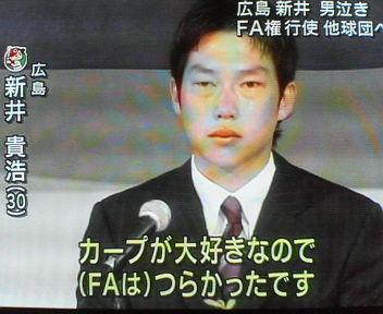 新井FA1