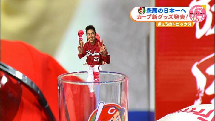 新井×コップのフチ子コラ1