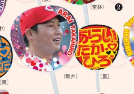 コイドルうちわ新井6