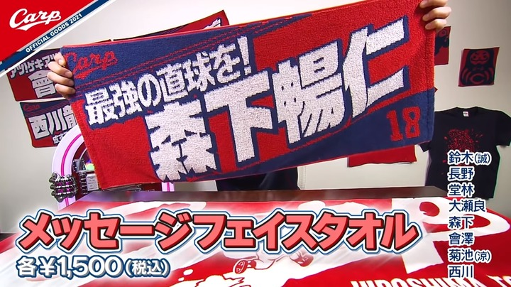 カープグッズ2021年新商品54