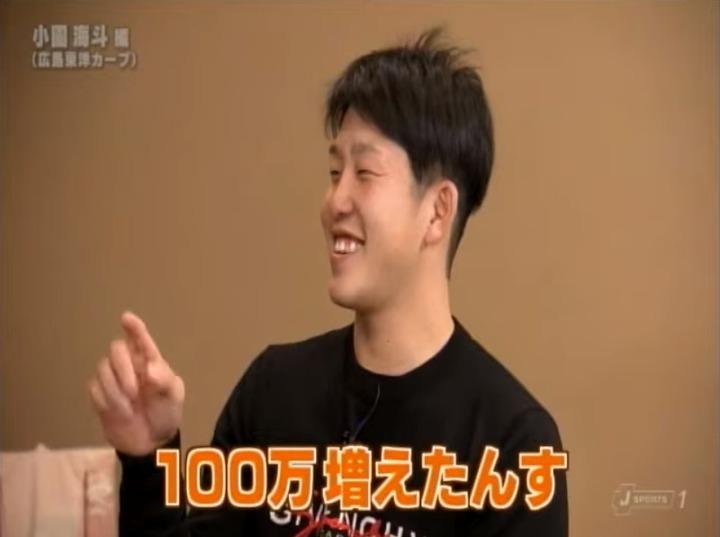 20200201ガンバレ日本プロ野球!小園海斗編069