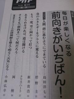 新井PHPインタビュー2