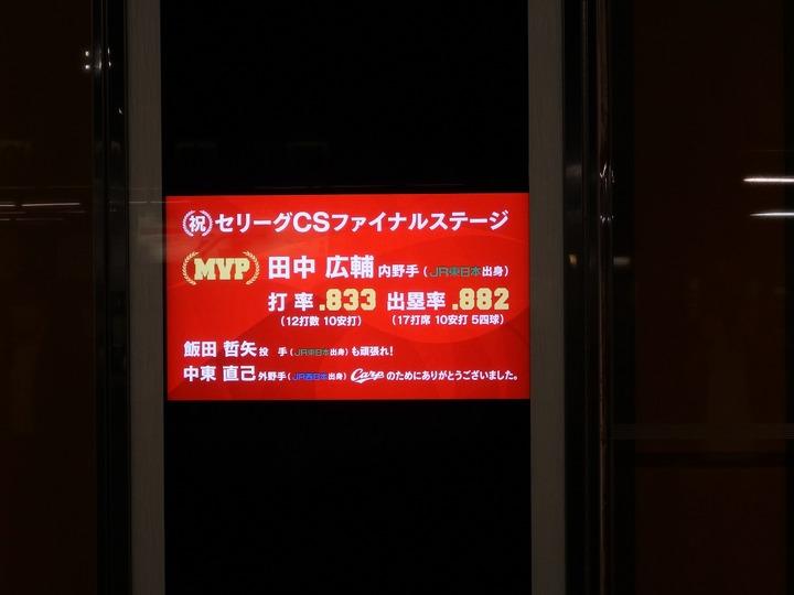 地元広島2016日本シリーズ5