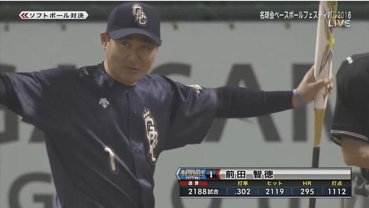 名球会2016前田智徳1