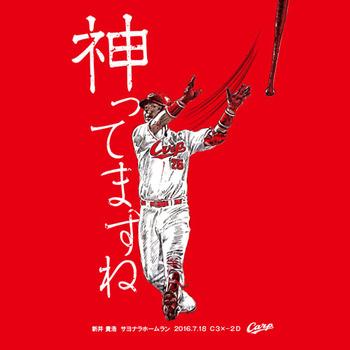 新井サヨナラホームランTシャツ2