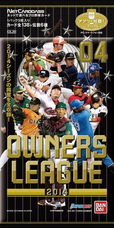 プロ野球オーナーズリーグ201404