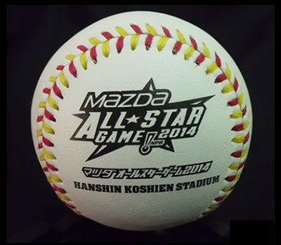 オールスター2014阪神甲子園球場使用球