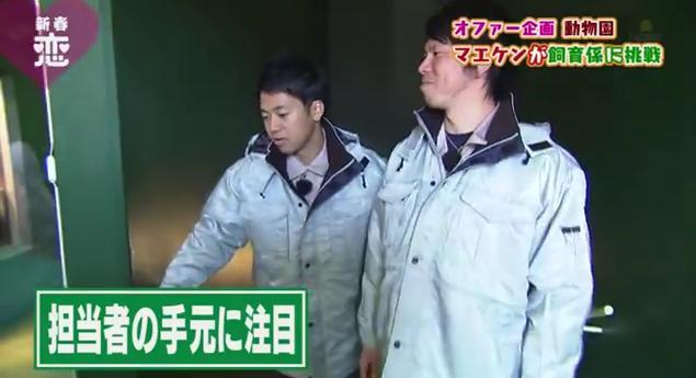 恋すぽ新春SP菊池久本マエケン070