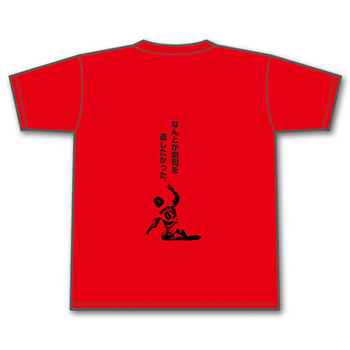 會澤サヨナラヒットTシャツ6