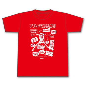 アドゥワ誠プロ初勝利Tシャツ1