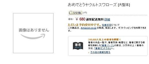 Amazonおめでとうヤクルトスワローズ1