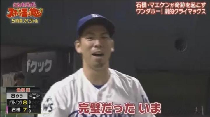 20180102リアル野球BAN31