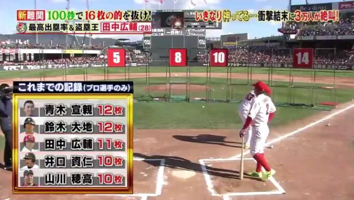 20171202炎の体育会TV66